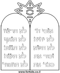 דף צביעה לוחות הברית