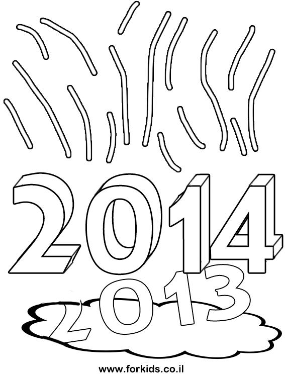 סילבסטר 2014 לצביעה