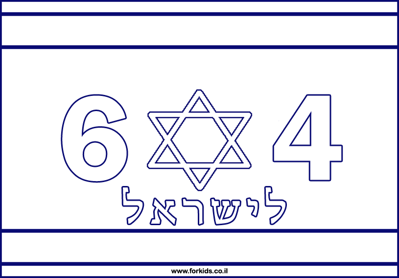 עצמאות 64 לצביעה